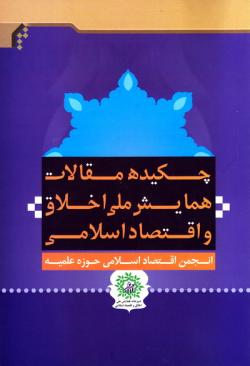 چکیده مقالات همایش ملی اخلاق و اقتصاد اسلامی