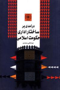درآمدی بر ساختار اداری حکومت اسلامی