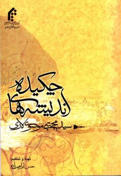 چکیده اندیشه های حضرت آیت الله سید مجتبی موسوی لاری (دامت توفیقاته)