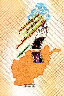 بررسی جامعه شناختی پیامدهای فرهنگی بازگشت مهاجران به افغانستان