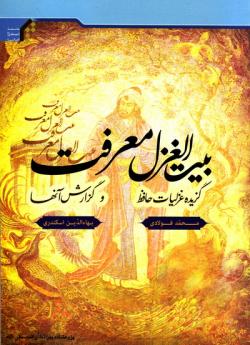بیت الغزل معرفت: گزیده غزلیات حافظ و گزارش آنها
