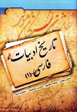 تاریخ ادبیات فارسی (1)