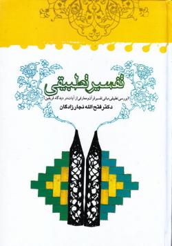 تفسیر تطبیقی: بررسی تطبیقی مبانی تفسیر قرآن و معارفی از آیات در دیدگاه فریقین