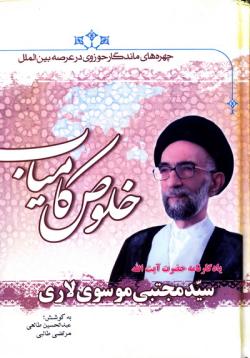 خلوص کامیاب: یادگارنامه آیت الله سید مجتبی موسوی لاری