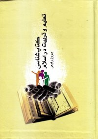 کتاب شناسی تعلیم و تربیت در اسلام: گزیده منابع عربی