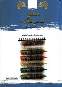 منطق تفسیر قرآن (دوره پنج جلدی)