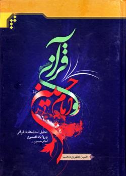 قرآن و امام حسین (ع): تحلیل استشهادات قرآنی و روایات تفسیری امام حسین (ع)