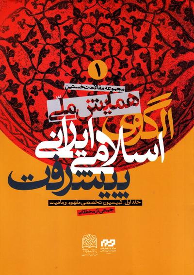 مجموعه مقالات نخستین همایش ملی اسلامی - ایرانی پیشرفت (دوره شش جلدی)