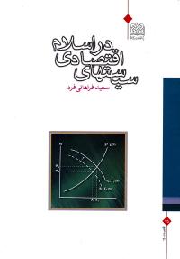 سیاست های اقتصادی در اسلام