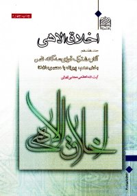 اخلاق الاهی - جلد هفدهم (بخش دهم): پیوند با معصومان (ع)