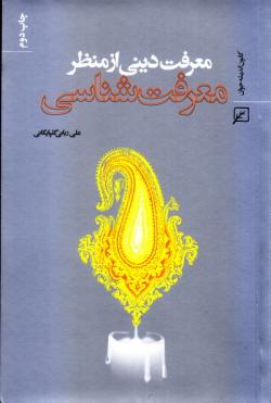 معرفت دینی از منظر معرفت شناسی