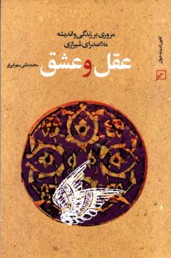 عقل و عشق: مروری بر زندگی و اندیشه ملاصدرای شیرازی