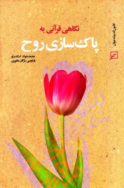 نگاهی قرآنی به پاک سازی روح