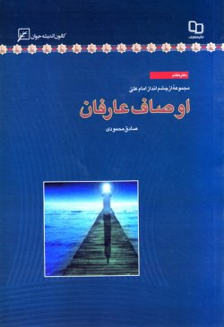 مجموعه از چشم انداز امام علی (ع) - دفتر هفتم: اوصاف عارفان