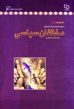 مجموعه از چشم انداز امام علی (ع) - دفتر یازدهم: مخالفان سیاسی