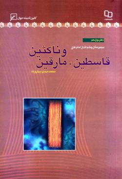 مجموعه از چشم انداز امام علی (ع) - دفتر دوازدهم: قاسطین، مارقین و ناکثین