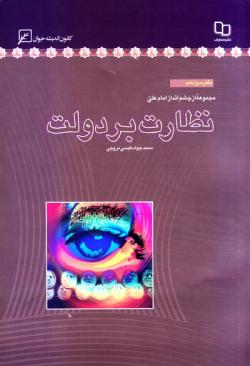 مجموعه از چشم انداز امام علی (ع) - دفتر سیزدهم: نظارت بر دولت