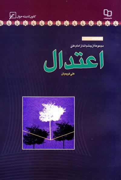 مجموعه از چشم انداز امام علی (ع) - دفتر پانزدهم: اعتدال