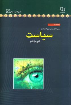 مجموعه از چشم انداز امام علی (ع) - دفتر هجدهم: سیاست