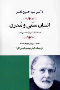 انسان سنتی و مدرن در اندیشه سید حسین نصر