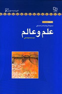 مجموعه از چشم انداز امام علی (ع) - دفتر چهلم: علم و عالم