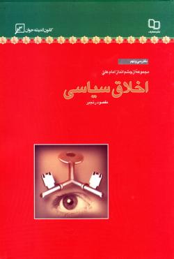 مجموعه از چشم انداز امام علی (ع) - دفتر سی و نهم: اخلاق سیاسی