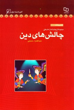 مجموعه از چشم انداز امام علی (ع) - دفتر سی و هشتم: چالش های دین