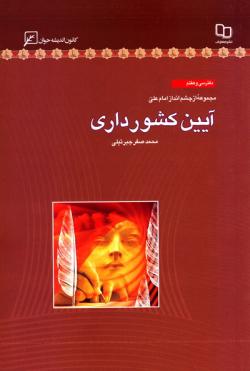 مجموعه از چشم انداز امام علی (ع) - دفتر سی و هفتم: آیین کشورداری