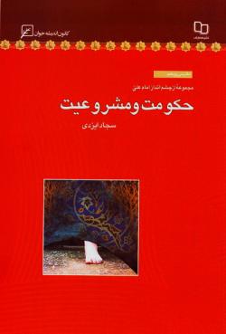 مجموعه از چشم انداز امام علی (ع) - دفتر سی و پنجم: حکومت و مشروعیت