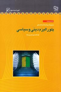 مجموعه از چشم انداز امام علی (ع) - دفتر سی و چهارم: پلورالیزم دینی و سیاسی