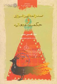 صدرالمتالهین شیرازی و حکمت متعالیه