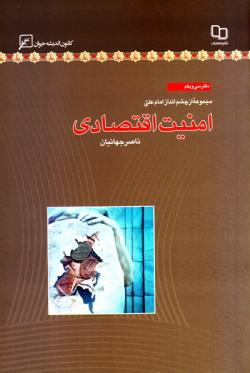 مجموعه از چشم انداز امام علی (ع) - دفتر سی و یکم: امنیت اقتصادی