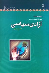 مجموعه از چشم انداز امام علی (ع) - دفتر بیست و نهم: آزادی سیاسی