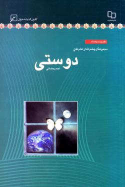 مجموعه از چشم انداز امام علی (ع) - دفتر بیست و هشتم: دوستی