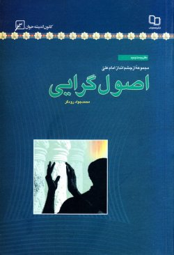 مجموعه از چشم انداز امام علی (ع) - دفتر بیست و دوم: اصول گرایی