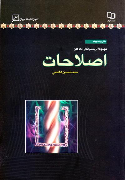 مجموعه از چشم انداز امام علی (ع) - دفتر بیست و یکم: اصلاحات