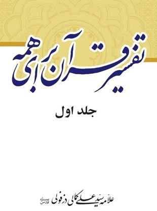 «تفسیر قرآن برای همه»، تفسیری تربیتی است: مفسری که همسایگانش هم او را نشناختند