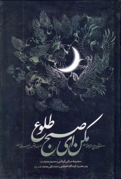 مکن ای صبح طلوع: مجموعه مراثی کربلایی محمود بهجت (ره)، پدر حضرت آیت الله بهجت قدس سره