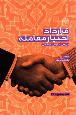 قرارداد اختیار معامله (بررسی حقوقی و فقهی)
