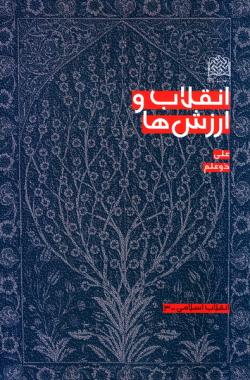 انقلاب و ارزش ها: پژوهشی درباره سیر تحول ارزش ها در پرتو انقلاب اسلامی در ایران