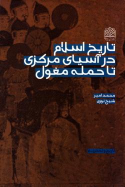 تاریخ اسلام در آسیای مرکزی تا حمله مغول