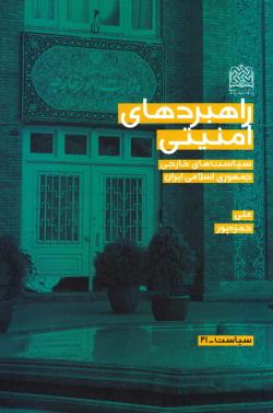 راهبردهای امنیتی: سیاست های خارجی جمهوری اسلامی ایران