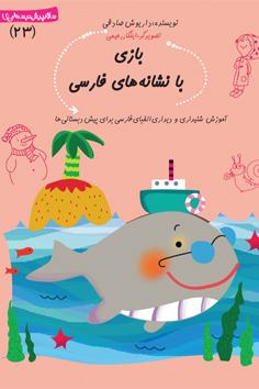 سلام پیش دبستانی ها 23: بازی با نشانه های فارسی