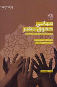 مبانی حقوق بشر از دیدگاه اسلام و سایر مکاتب