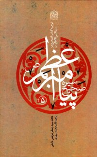 سیره صحیح پیامبر اعظم (ص)؛ ترجمه کتاب الصحیح من سیرة النبی الاعظم (ص) - جلد پنجم