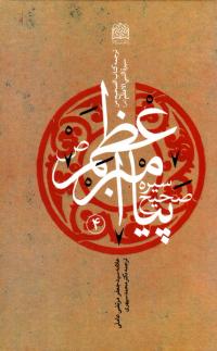 سیره صحیح پیامبر اعظم (ص)؛ ترجمه کتاب الصحیح من سیرة النبی الاعظم (ص) - جلد چهارم