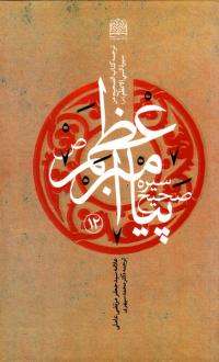سیره صحیح پیامبر اعظم (ص)؛ ترجمه کتاب الصحیح من سیرة النبی الاعظم (ص) - جلد دوازدهم