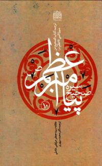 سیره صحیح پیامبر اعظم (ص)؛ ترجمه کتاب الصحیح من سیرة النبی الاعظم (ص) - جلد دهم