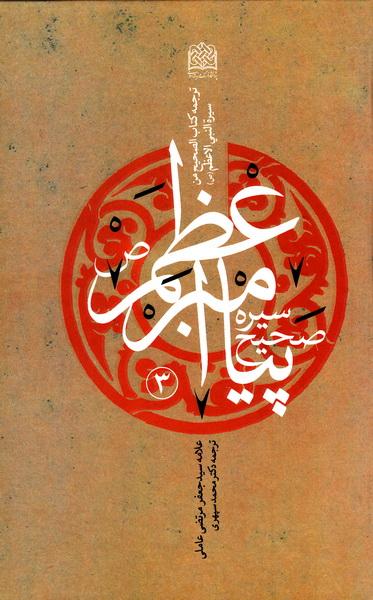 سیره صحیح پیامبر اعظم (ص)؛ ترجمه کتاب الصحیح من سیرة النبی الاعظم (ص) - جلد سوم