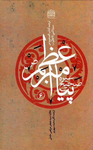 سیره صحیح پیامبر اعظم (ص)؛ ترجمه کتاب الصحیح من سیرة النبی الاعظم (ص) - جلد ششم